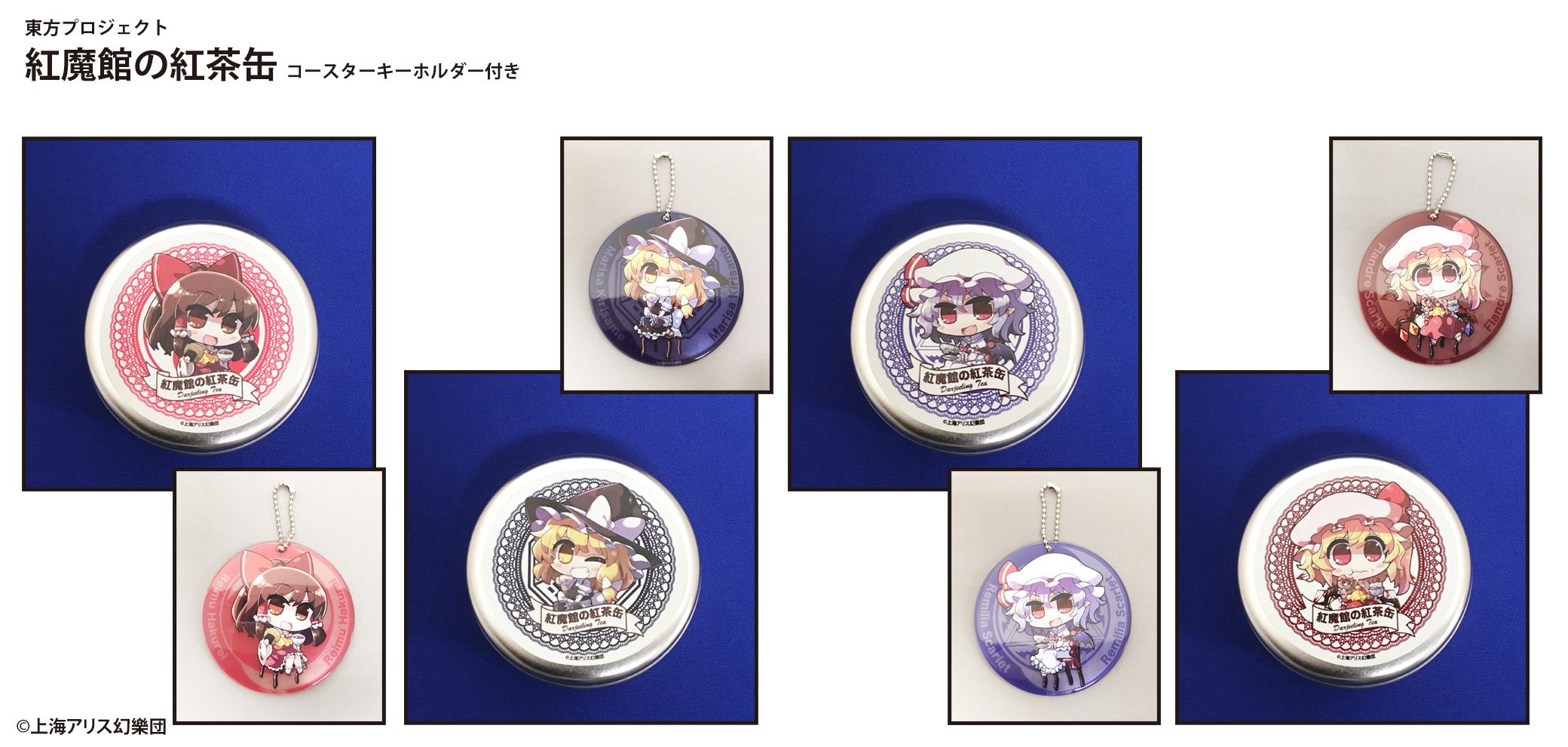 東方プロジェクト 紅魔館の紅茶缶